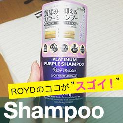 """ROYDのココが""""スゴイ!"""" Shampoo"""
