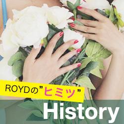 "ROYDの""ヒミツ"" History"