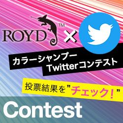 カラーシャンプーTwitterコンテスト 投票結果をチェック! Contest